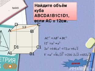 Найдите объём куба ABCDA1B1C1D1, если AC = 12см. №649 домой