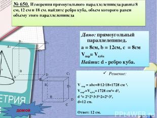 Дано: прямоугольный параллелепипед. а = 8см, b = 12см, с = 8см Vпар= Vкуба Найти