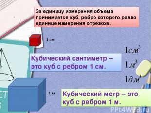 За единицу измерения объема принимается куб, ребро которого равно единице измере