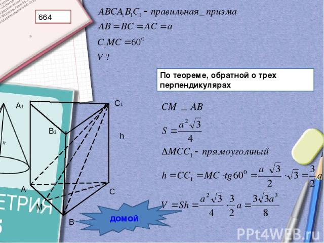 664 По теореме, обратной о трех перпендикулярах В домой