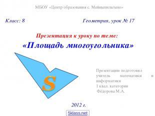 Презентация к уроку по теме: «Площадь многоугольника» Презентацию подготовил учи