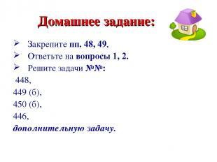 Домашнее задание: Закрепите пп. 48, 49, Ответьте на вопросы 1, 2. Решите задачи
