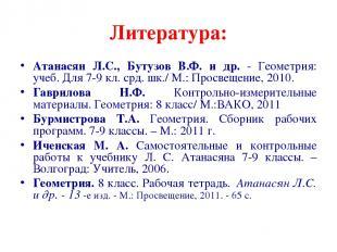 Литература: Атанасян Л.С., Бутузов В.Ф. и др. - Геометрия: учеб. Для 7-9 кл. срд