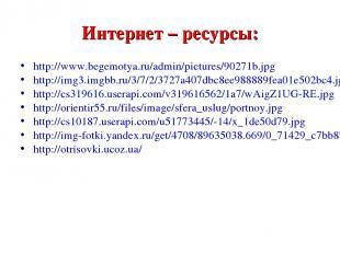 Интернет – ресурсы: http://www.begemotya.ru/admin/pictures/90271b.jpg http://img