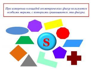 При измерении площадей геометрических фигур пользуются особыми мерами, с которым