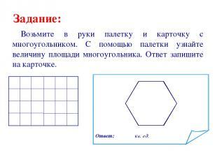 Задание: Возьмите в руки палетку и карточку с многоугольником. С помощью палетки
