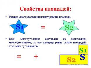 Свойства площадей: Равные многоугольники имеют равные площади. Если многоугольни