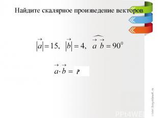 Найдите скалярное произведение векторов 0 ?