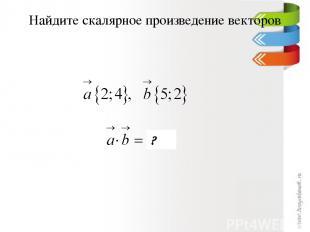Найдите скалярное произведение векторов 18 ?