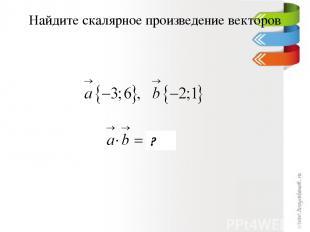 Найдите скалярное произведение векторов 12 ?