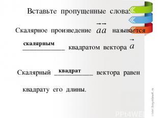 Вставьте пропущенные слова: Скалярное произведение называется ____________ квадр