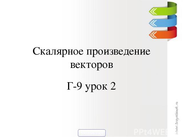 Скалярное произведение векторов Г-9 урок 2 5klass.net