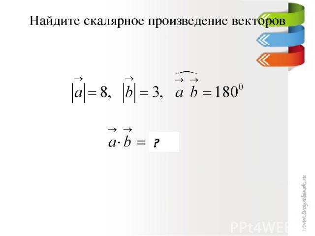Найдите скалярное произведение векторов -24 ?