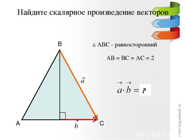 Найдите скалярное произведение векторов А В С АВС - равносторонний АВ = ВС = АС = 2 1 ? a b