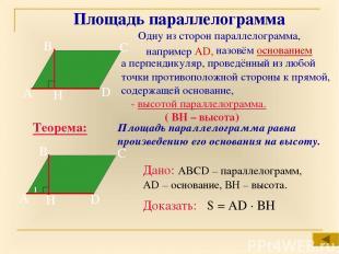 Площадь параллелограмма А В С D H Одну из сторон параллелограмма, - высотой пара