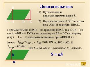 2 1 А В С D H К Доказательство: Пусть площадь параллелограмма равна S. Параллело