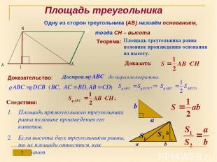 Площадь треугольника Одну из сторон треугольника (АВ) назовём основанием, тогда
