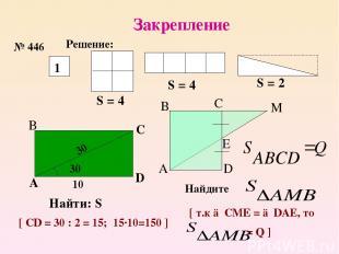 Закрепление № 446 Решение: 1 S = 4 S = 4 S = 2 30 30⁰ 10 A B C D Найти: S [ CD =