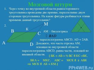 Мозговой штурм Через точку во внутренней области равностороннего треугольника пр