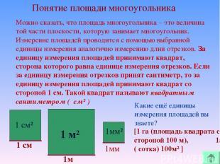 Можно сказать, что площадь многоугольника – это величина той части плоскости, ко