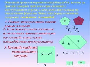 Описанный процесс измерения площадей неудобен, поэтому на практике измеряют лишь
