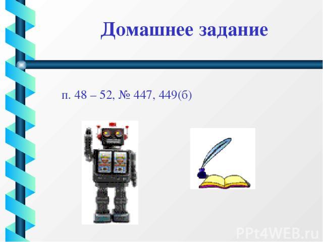 Домашнее задание п. 48 – 52, № 447, 449(б)