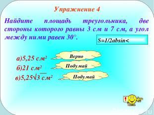 Упражнение 4 Найдите площадь треугольника, две стороны которого равны 3 см и 7 с