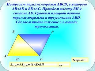 Изобразим параллелограмм ABCD, у которого AB