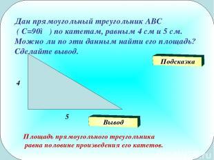 Дан прямоугольный треугольник АВС ( С=90◦ ) по катетам, равным 4 см и 5 см. Можн