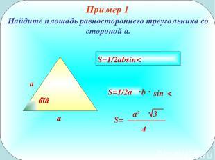 Пример 1 Найдите площадь равностороннего треугольника со стороной a. а а ? 60◦ S