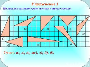 Упражнение 1 На рисунке укажите равновеликие треугольники. Ответ: а), г), е), ж)