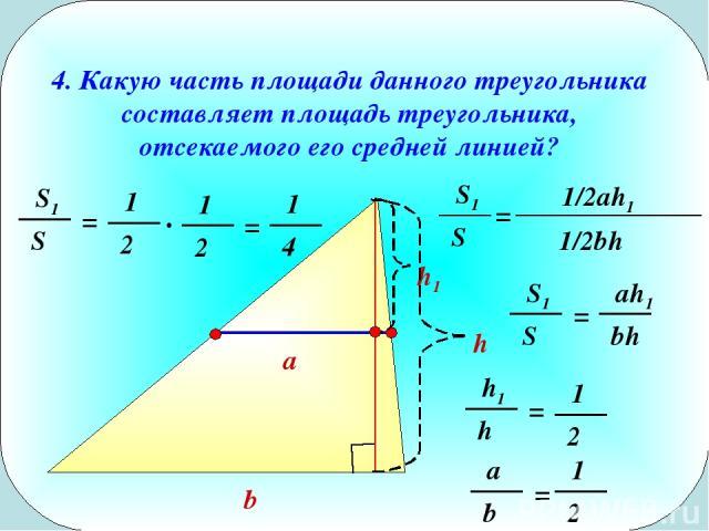 4. Какую часть площади данного треугольника составляет площадь треугольника, отсекаемого его средней линией? a b h1 h = = = = = = •