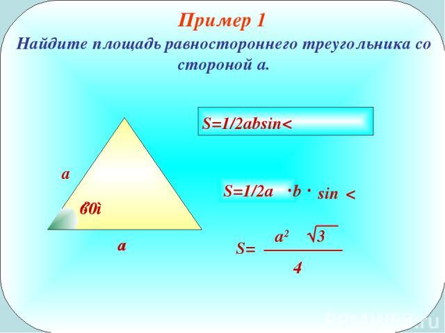 Пример 1 Найдите площадь равностороннего треугольника со стороной a. а а ? 60◦ S=1/2absin