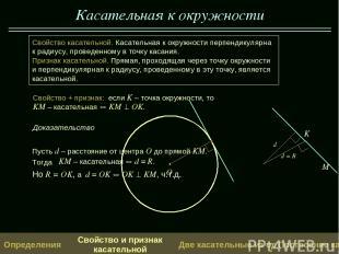 Пусть d – расстояние от центра O до прямой KM. Тогда Касательная к окружности Св