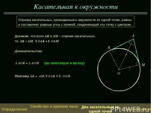 Касательная к окружности O A K M Отрезки касательных, проведенные к окружности и