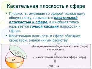 Касательная плоскость к сфере Плоскость, имеющая со сферой только одну общую точ