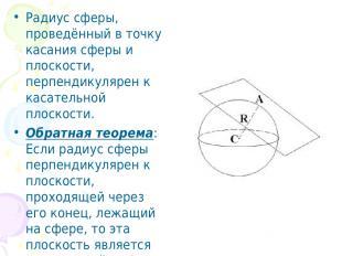 Радиус сферы, проведённый в точку касания сферы и плоскости, перпендикулярен к к