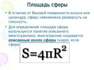 Площадь сферы В отличие от боковой поверхности конуса или цилиндра, сферу невозм