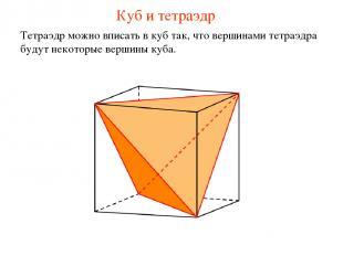 Куб и тетраэдр Тетраэдр можно вписать в куб так, что вершинами тетраэдра будут н