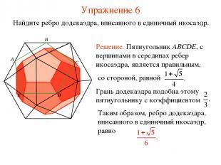 Упражнение 6 Найдите ребро додекаэдра, вписанного в единичный икосаэдр.