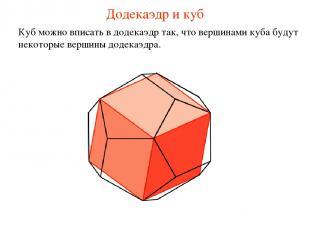 Додекаэдр и куб Куб можно вписать в додекаэдр так, что вершинами куба будут неко