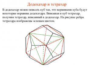 Додекаэдр и тетраэдр В додекаэдр можно вписать куб так, что вершинами куба будут