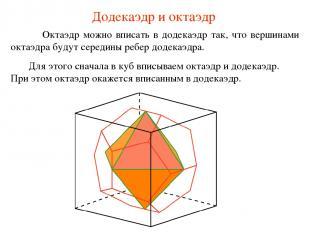Додекаэдр и октаэдр Октаэдр можно вписать в додекаэдр так, что вершинами октаэдр