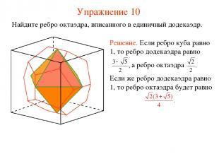 Упражнение 10 Найдите ребро октаэдра, вписанного в единичный додекаэдр.