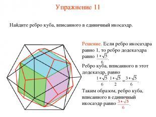 Упражнение 11 Найдите ребро куба, вписанного в единичный икосаэдр.