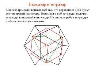 Икосаэдр и тетраэдр В икосаэдр можно вписать куб так, что вершинами куба будут ц