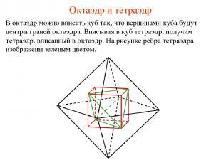 Октаэдр и тетраэдр В октаэдр можно вписать куб так, что вершинами куба будут цен