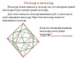 Октаэдр и икосаэдр Икосаэдр можно вписать в октаэдр так, что центрами граней ико