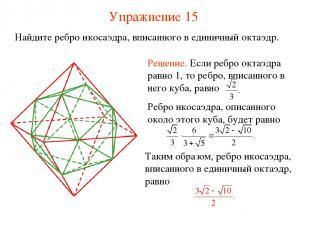 Упражнение 15 Найдите ребро икосаэдра, вписанного в единичный октаэдр.