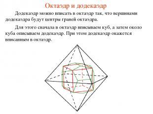 Октаэдр и додекаэдр Додекаэдр можно вписать в октаэдр так, что вершинами додекаэ